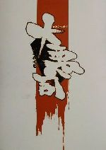 【中古】 大悪司オフィシャルガイド Raspberry books/ラズベリー編集部(編者) 【中古】afb