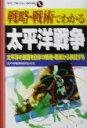 【中古】 戦略・戦術でわかる太平洋戦争 太平洋の激闘を日米の戦略・戦術から検証する 学校で教えない教科書/太平洋戦争研究会(著者) 【中古】afb