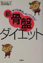 【中古】 新・骨盤ダイエット ゆがみ解消でキレイになる! /芝崎義夫(著者) 【中古】afb