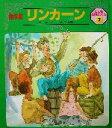 【中古】 リンカーン 絵本版 こども伝記ものがたり2‐7/小
