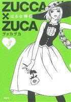 【中古】 ZUCCA×ZUCA(3) モーニングKCDX/はるな檸檬(著者) 【中古】afb