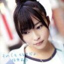 【中古】 それでも好きだよ(劇場盤) /指原莉乃(AKB48) 【中古】afb