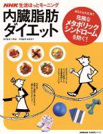 【中古】 NHK生活ほっとモーニング 内臓脂肪ダイエット 生活実用シリーズ/NHK出版(その他) 【中古】afb