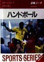 【中古】 図解コーチ ハンドボール /高野亮(著者) 【中古】afb