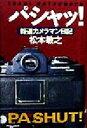 【中古】 パシャッ! 報道カメラマン日記 /松本敏之(著者) 【中古】afb