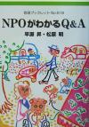 【中古】 NPOがわかるQ&A 岩波ブックレットno.618/早瀬昇(著者),松原明(著者) 【中古】afb