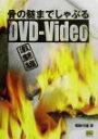 【中古】 骨の髄までしゃぶるDVD‐Video 激闘編 激闘編 /尾崎行雄(著者) 【中古】afb