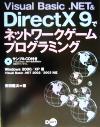 【中古】 Visual Basic.NET & DirectX9でネットワークゲームプログラミング Windows 2000/XP版 Visual Basic.N 【中古】afb