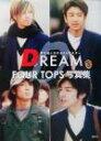 【中古】 DREAM FOUR TOPS写真集 four tops写真集 夢を追いかける4人のスター /ジャニーズ...