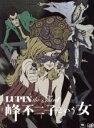 【中古】 LUPIN the Third〜峰不二子という女〜BD−BOX(Blu−ray Disc) /モンキー・パンチ(原作),栗田貫一(ルパン三世),沢城みゆき 【中古】afb