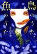 【中古】 鳥のうた、魚のうた /小島水青【著】 【中古】afb