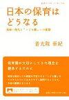 【中古】 日本の保育はどうなる 幼保一体化と「こども園」への展望 岩波ブックレット840/普光院亜紀【著】 【中古】afb