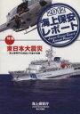 ブックオフオンライン楽天市場店で買える「【中古】 海上保安レポート(2012 特集 東日本大震災 /海上保安庁【編】 【中古】afb」の画像です。価格は200円になります。
