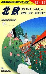 【中古】 北欧(2012〜2013年版) デンマーク ノルウェー スウェーデン フィンランド 地球の歩き方A29/「地球の歩き方」編集室【編著】 【中古】afb