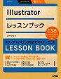 【中古】 Illustratorレッスンブック Illustrator CS6/CS5/CS4/CS3/CS2/CS対応 /ロフトウェイズ【著】 【中古】afb