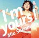 【中古】 I'm yours! /坂本美雨 【中古】afb
