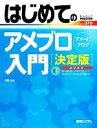 【中古】 はじめてのアメブロ入門 決定版 BASIC MASTER S...