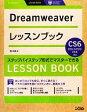 【中古】 Dreamweaverレッスンブック Dreamweaver CS6/CS5.5/CS5/CS4対応 /関口和真【著】 【中古】afb