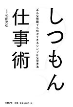 しつもん仕事術/松田充弘