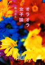 【中古】 オラオラ女子論 /蜷川実花【著】 【中古】afb