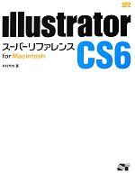 【中古】afbIllustratorCS6スーパーリファレンスforMacintosh/井村克也【著】