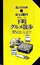 ブックオフオンライン楽天市場店で買える「【中古】 東京都内 半日・一日 下町グルメ散歩 ニューガイド私の日本アルファ14/キークリエイション(著者 【中古】afb」の画像です。価格は108円になります。