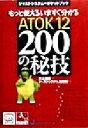 ブックオフオンライン楽天市場店で買える「【中古】 もっと使えるいますぐ分かる ATOK12 200の秘技 ジャストシステムのポケットブック/井上健語(著者,ジャストシステム出版部(編者 【中古】afb」の画像です。価格は108円になります。