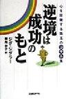 【中古】 逆境は成功のもと 心を鼓舞する珠玉のコラム集 /ジグジグラー(著者),幾島幸子(訳者) 【中古】afb