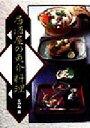 【中古】 居酒屋の魚介料理 /志の島忠(著者) 【中古】afb