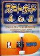 【中古】 スケートボードA to Z スケートボード・トリックHOW TO /ワープ編集部(その他) 【中古】afb
