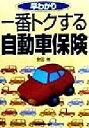【中古】 早わかり 一番トクする自動車保険 /安田務(著者)...