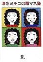 【中古】 清水ミチコの顔マネ塾 小学館文庫/清水ミチコ(著者) 【中古】afb