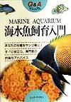 【中古】 Q&Aマニュアル・海水魚飼育入門 Q&Aマニュアル /ニックデイキン(著者),井田斎(訳者) 【中古】afb