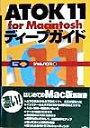 ブックオフオンライン楽天市場店で買える「【中古】 ATOK11 for Macintosh ディープガイド /ジャムハウス(著者 【中古】afb」の画像です。価格は108円になります。