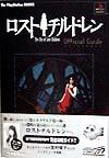 【中古】 ロストチルドレン・オフィシャルガイド The PlayStation BOOKS/ゲーム攻略本(その他) 【中古】afb
