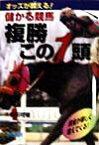 【中古】 儲かる競馬複勝この1頭 サンケイブックス/前田将隆(著者) 【中古】afb