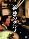 【中古】 孤独のグルメ DVD−BOX /松重豊,久住昌之(原作(作)),谷口ジロー(原作(画)),久住昌之(音楽) 【中古】afb