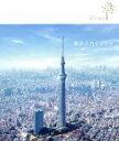 【中古】 東京スカイツリー(Blu?ray Disc) /(趣味/教養) 【中古】afb