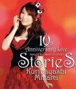 """【中古】 栗林みな実 10th Anniversary Live""""stories""""LIVE Blu−ray(Blu−ray Disc) /栗林みな実 【中古】afb"""
