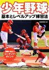 【中古】 少年野球 基本とレベルアップ練習法 /前田幸長【監修】 【中古】afb