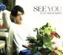 【中古】 SEE YOU(初回生産限定盤)(DVD付) /松下優也 【中古】afb