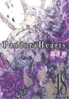 青年, その他  Pandora Hearts(18) GC() afb