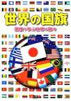 【中古】 世界の国旗 国旗で学ぶ世界の国々 /メトロポリタンプレス【編著】 【中古】afb