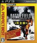 【中古】 バトルフィールド バッドカンパニー2 完全版 EA PERFECT BEST /PS3 【中古】afb