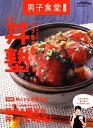 ブックオフオンライン楽天市場店で買える「【中古】 幸せ料理研究家こうちゃんの男の丼塾 ワニの本/相田幸二【著】 【中古】afb」の画像です。価格は108円になります。