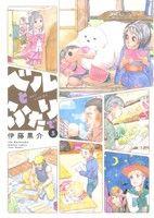【中古】 ベルとふたりで(5) バンブーC/伊藤黒介(著者) 【中古】afb