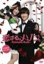 【中古】 ドラマ 恋するメゾン〜Rainbow Rose〜 DVD−BOX /ジヨン,ゴニル,水沢エレナ 【中古】afb