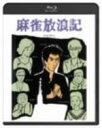 【中古】 麻雀放浪記(Blu−ray Disc) /真田広之,大竹しのぶ,和田誠(監督、脚本),阿佐田哲也(原作) 【中古】afb