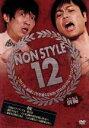 【中古】 NON STYLE 12 前編〜2012年、結成12年を迎えるNON STYLEがやるべき12のこと〜 /NON STYLE 【中古】afb