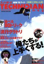 【中古】 スノーボードTECHNICIAN mag 双葉社スーパームック/旅行・レジャー・スポーツ(その他) 【中古】afb